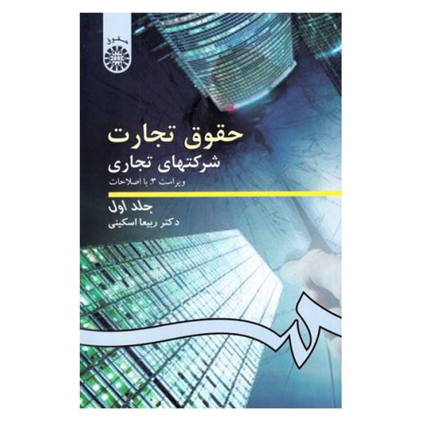 کتاب حقوق تجارت شرکتهای تجاری اثر دکتر ربیعا اسکینی نشر سمت جلد 1
