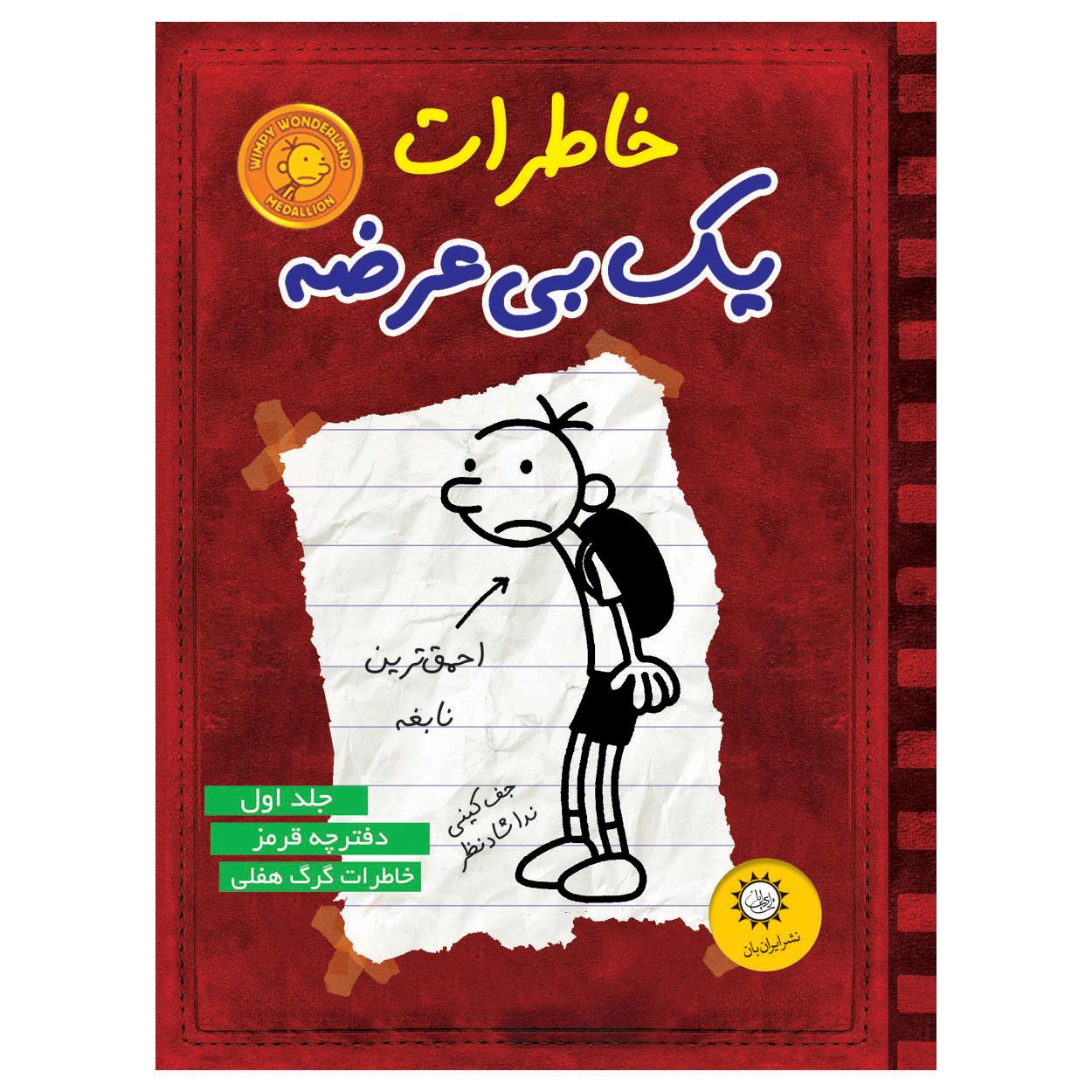 کتاب خاطرات يك بي عرضه اثر جف كيني نشر ايران بان جلد 1