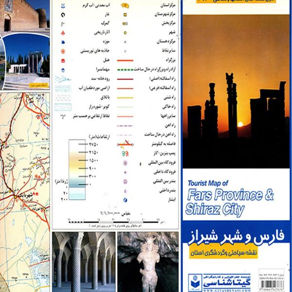 نقشه سیاحتی و گردشگری استان فارس و شهر شیراز