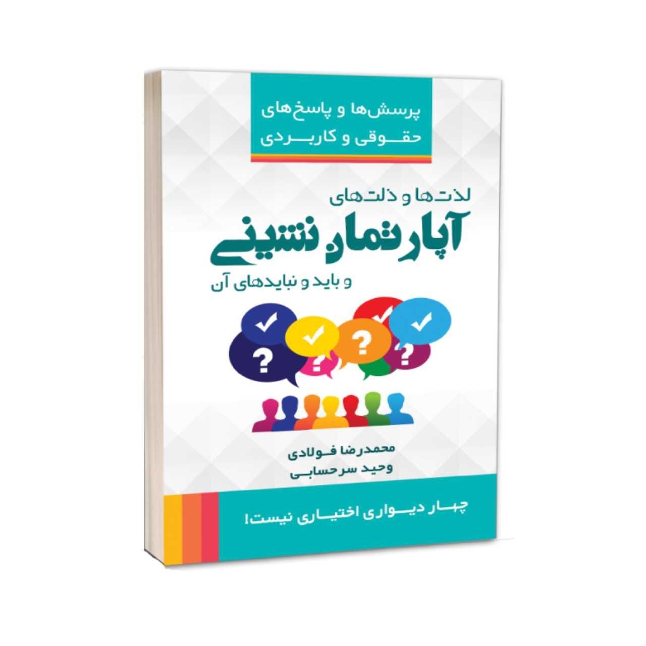 کتاب پرسش ها و پاسخ های آپارتمان نشینی اثر محمدرضا فولادی