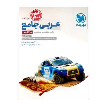 کتاب عربی جامع کنکور 1400 اثر جمعی از نویسندگان انتشارات مهر و ماه