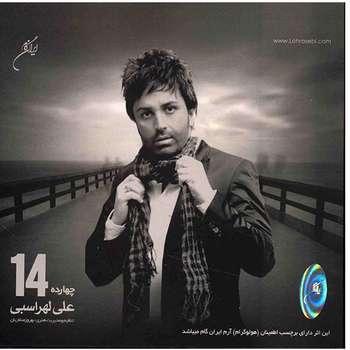 آلبوم موسیقی چهارده - علی لهراسبی