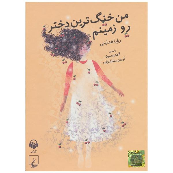 کتاب صوتی من خنگ ترین دختر رو زمینم اثر رویا هدایتی