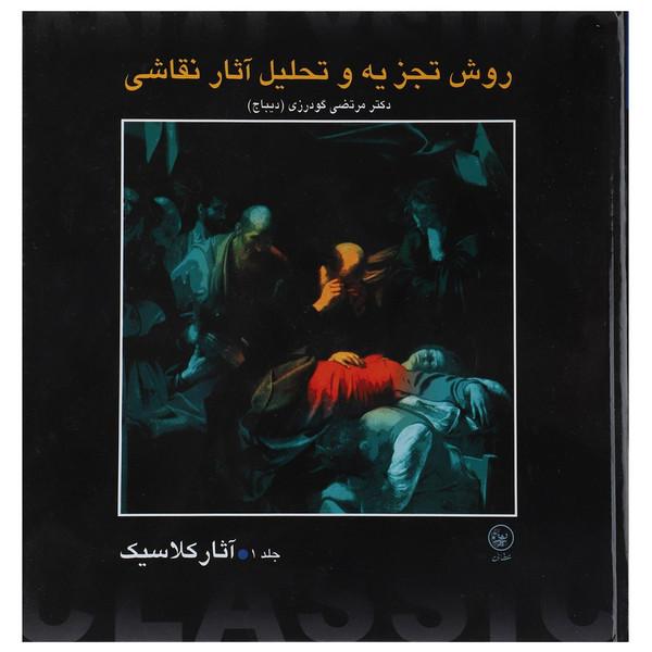 کتاب روش تجزیه و تحلیل آثار نقاشی 1  اثر مرتضی گودرزی
