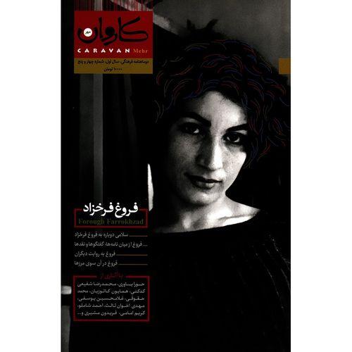 مجله کاروان مهر - شماره 4 و 5