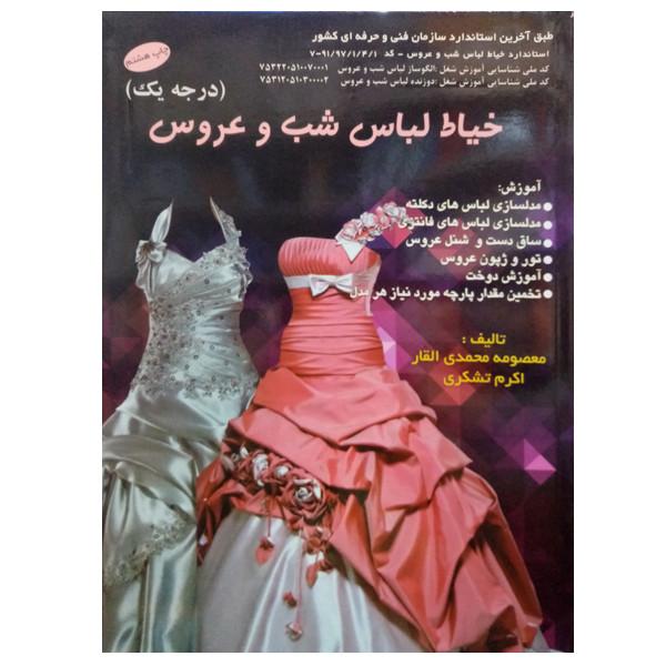 کتاب خیاط لباس شب و عروس اثر معصومه محمدی القار و اکرم تشکری نشر دانشگاهی فرهمند