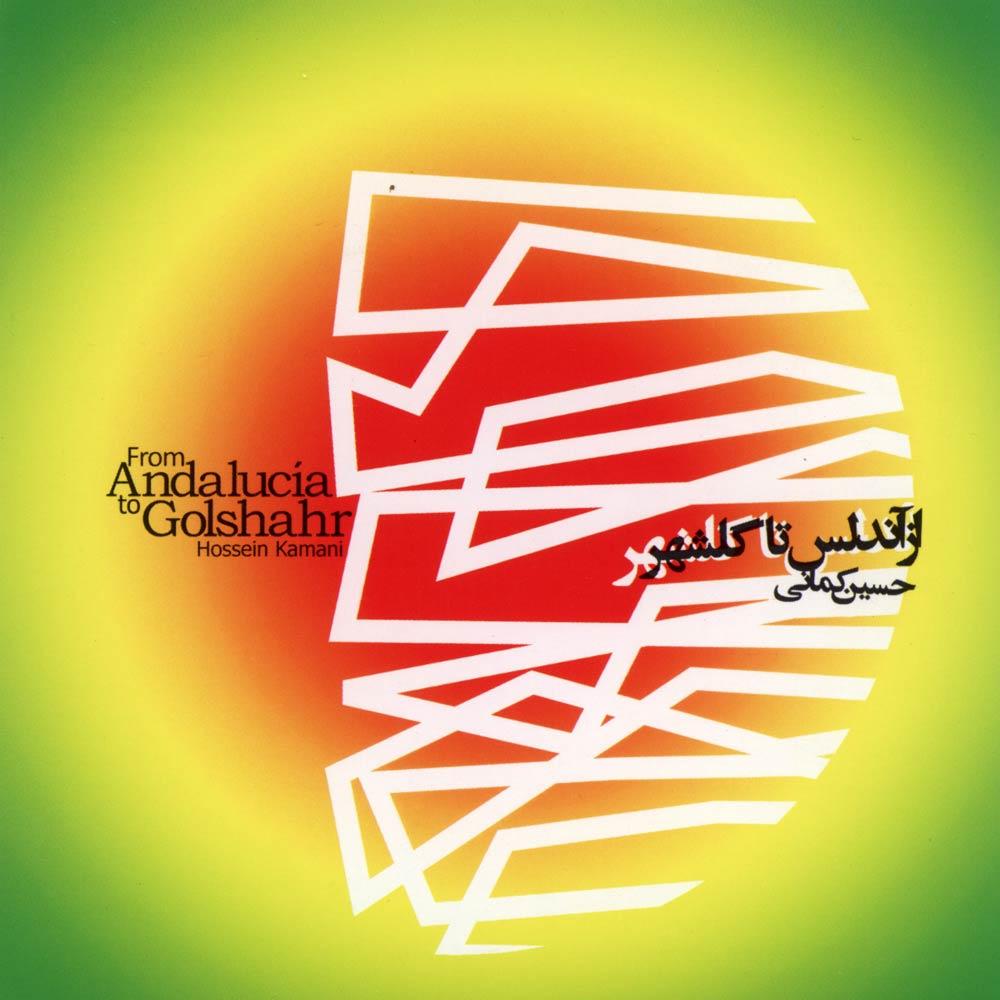 آلبوم موسیقی از آندلس تا گلشهر اثر حسین کمانی نشر ماهریز مهر
