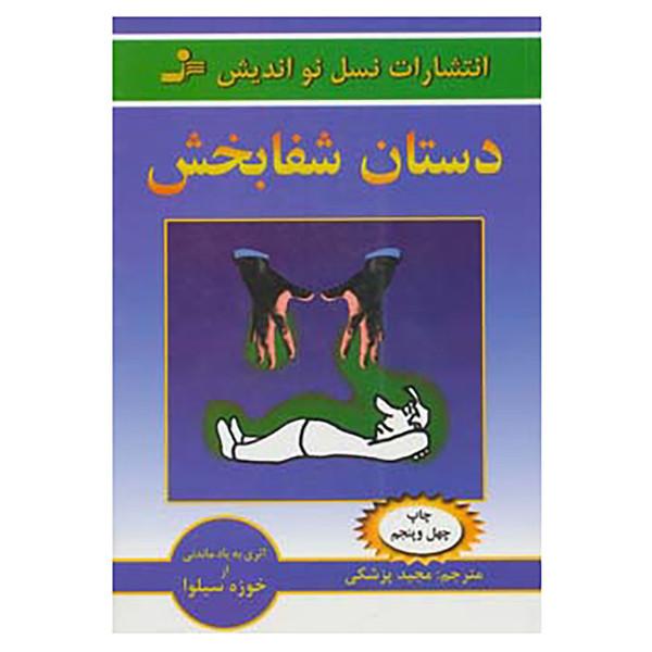 کتاب دستان شفابخش اثر خوزه سیلوا،رابرت استون