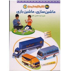 کتاب ماشین سازی، ماشین بازی اثر منصور مطیع