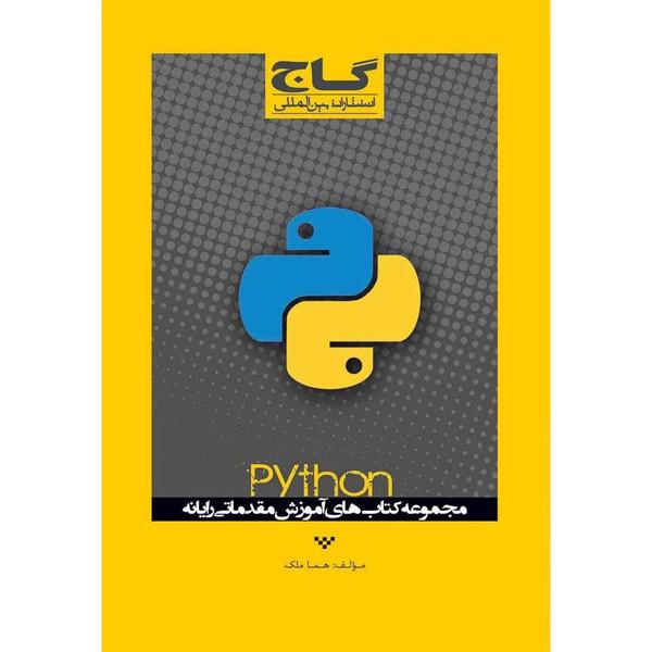 کتاب آموزش Python اثر هما ملک انتشارات بین المللی گاج