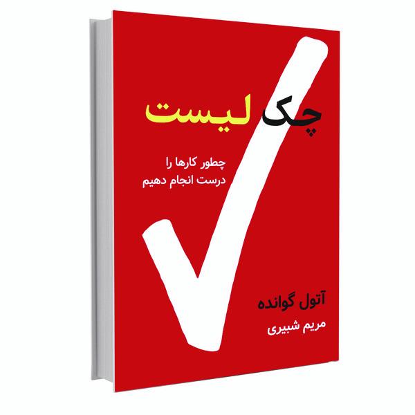 کتاب چک لیست اثر آتول گوانده نشر نوین