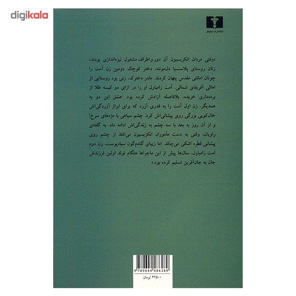 کتاب آینه های شهر اثر الیف شافاک main 1 2