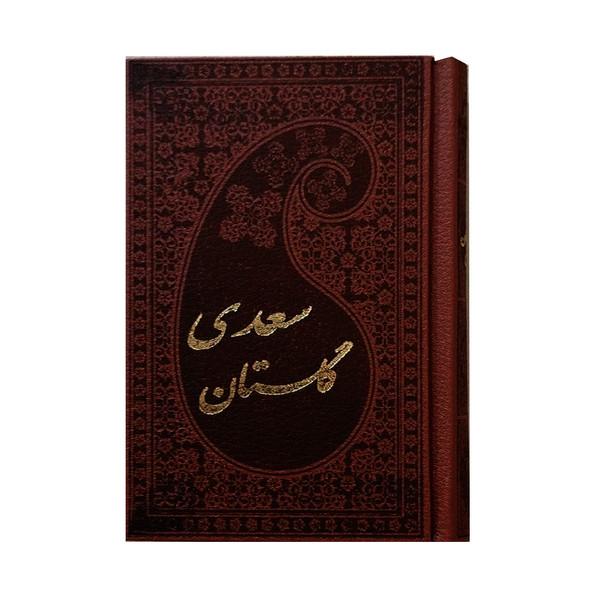 کتاب گلستان سعدی انتشارات پارمیس