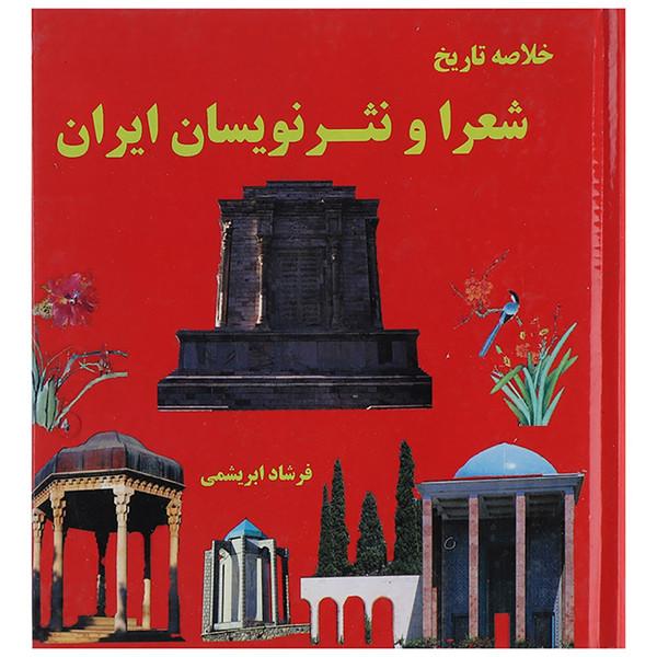 کتاب خلاصه تاریخ شعرا و نثر نویسان ایران اثر فرشاد ابریشمی