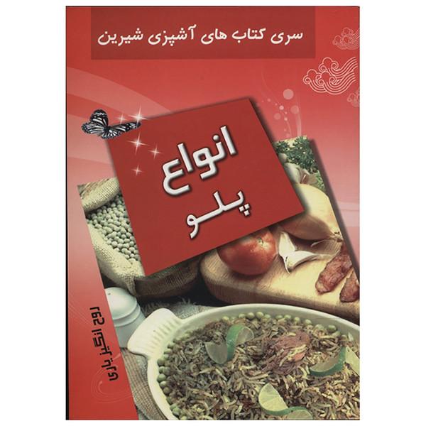 کتاب آشپزی انواع پلو اثر روح انگیز یاری