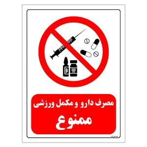 برچسب ایمنی مستر راد طرح مصرف دارو و مکمل ورزشی ممنوع مدل HSE-OSHA-0277