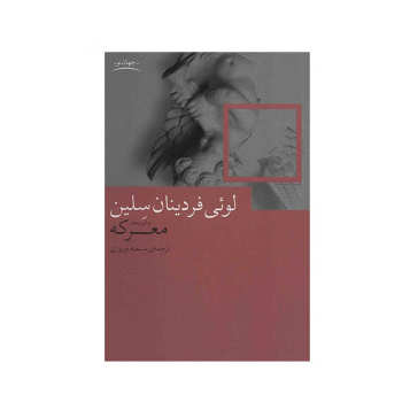کتاب معرکه اثر لوئی فردینان سلین