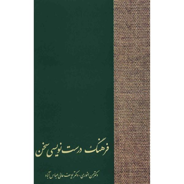 کتاب فرهنگ درست نویسی سخن اثر حسن انوری