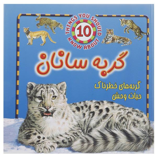 کتاب گربه سانان - گربه های خطرناک حیات وحش اثر استیو پارکر