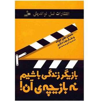کتاب بازیگر زندگی باشیم نه بازیچه ی آن! اثر سعید گل محمدی