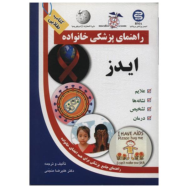 کتاب ایدز راهنمای پزشکی خانواده اثر علیرضا منجمی