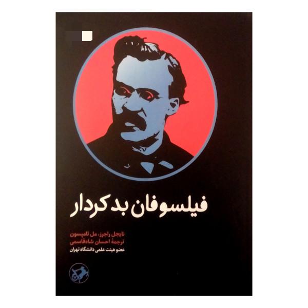 کتاب فیلسوفان بد کردار اثر ناجیل راجرز و مل تامپسون نشر امیر کبیر