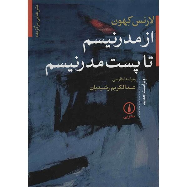 خرید                      کتاب متن هایی برگزیده از مدرنیسم تا پست مدرنیسم اثر لارنس کهون