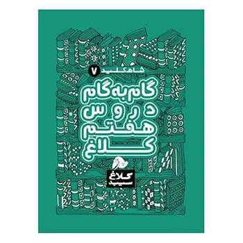 کتاب گام به گام دروس هفتم شاه کلید اثر جمعی از نویسندگان انتشارات کلاغ سپید