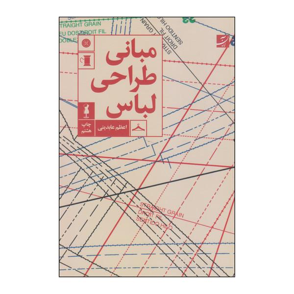 کتاب مبانی طراحی لباس اثر اعظم عابدینی انتشارات آبان