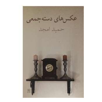 کتاب عکس های دسته جمعی اثر حمید امجد