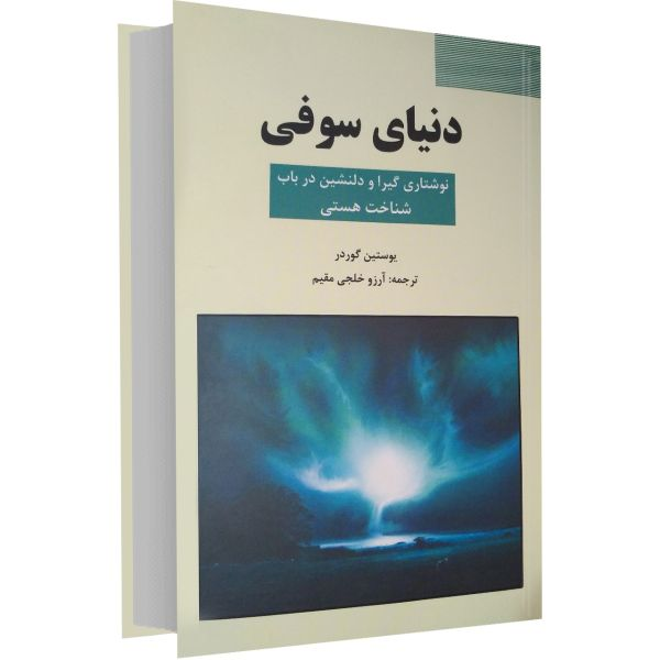 کتاب دنیای سوفی اثر یوستین گوردر