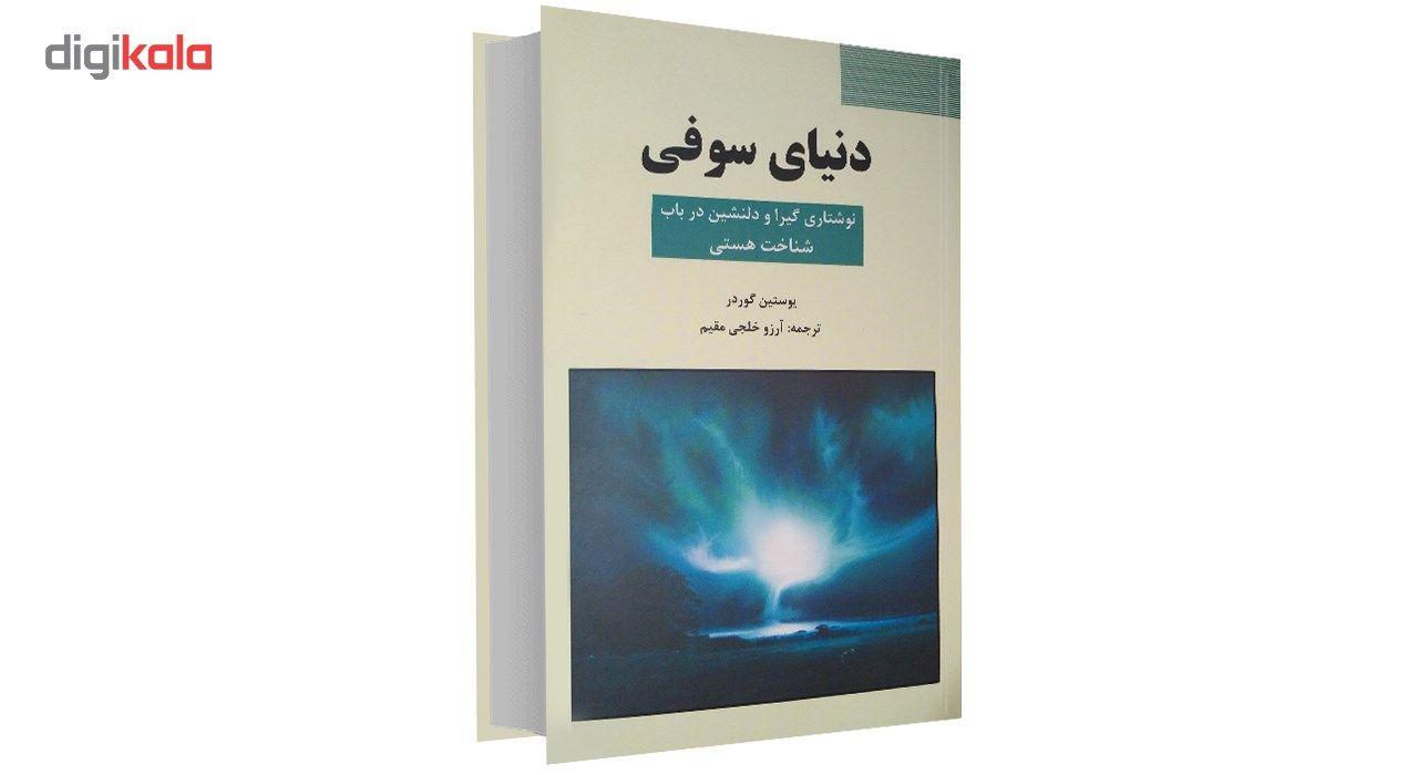 کتاب دنیای سوفی اثر یوستین گوردر نشر سپهر ادب main 1 1