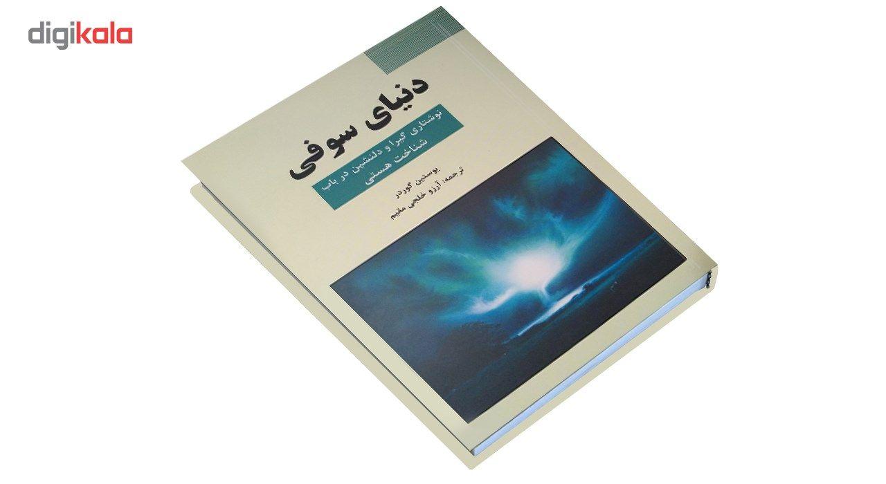 کتاب دنیای سوفی اثر یوستین گوردر نشر سپهر ادب main 1 3