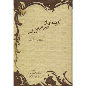 کتاب گزیده ای از شعر عربی معاصر اثر مصطفی بدوی