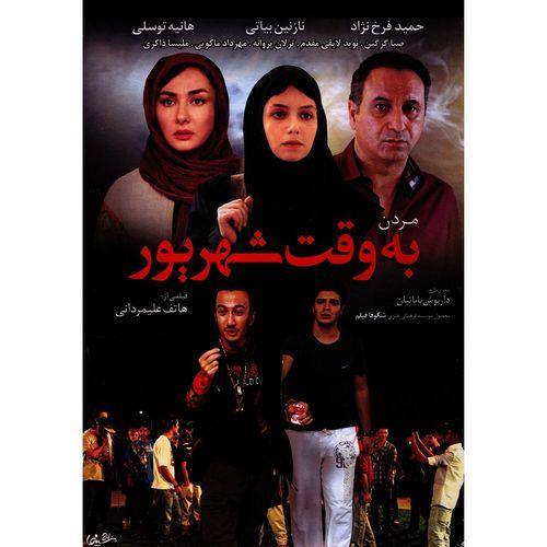 فیلم سینمایی مردن به وقت شهریور اثر هاتف علیمردانی