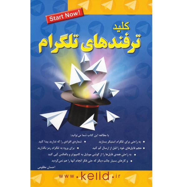 کتاب کلید ترفندهای تلگرام اثر احسان مظلومی