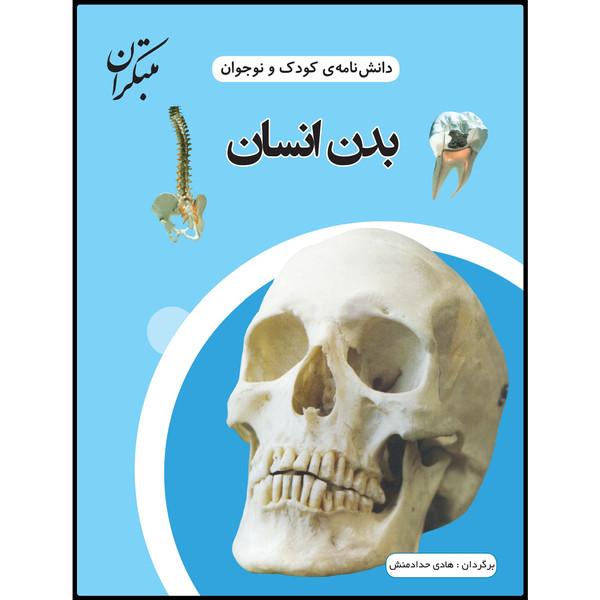 کتاب دانشنامهی کودک و نوجوان: بدن انسان اثر هادی حدادمنش انتشارات مبتکران