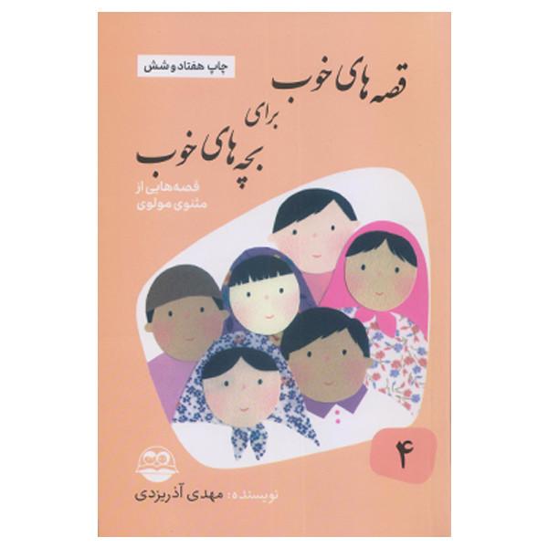 کتاب قصه هاي خوب براي بچه هاي خوب قصه هايي از مثنوي معنوي اثر مهدي آذر يزدي نشر امير كبير