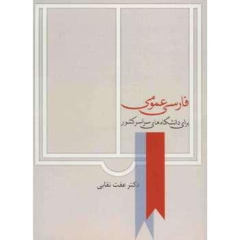 کتاب فارسی عمومی برای دانشگاه های سراسر کشور اثر عفت نقابی