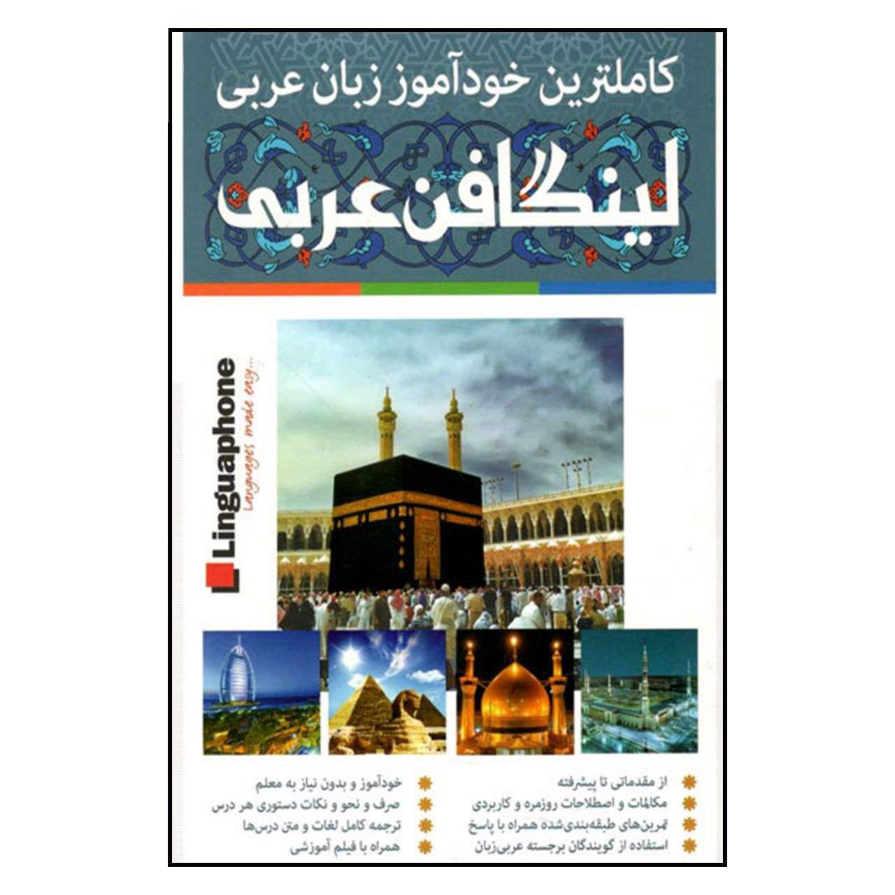 بسته آموزش زبان خودآموز زبان عربی Linguaphone نشر لینگافون
