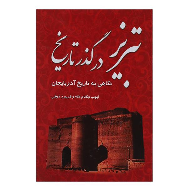 کتاب تبریز در گذر تاریخ اثر ایوب نیکنام لاله