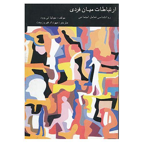 کتاب ارتباطات میان فردی اثر جولیا تی.وود