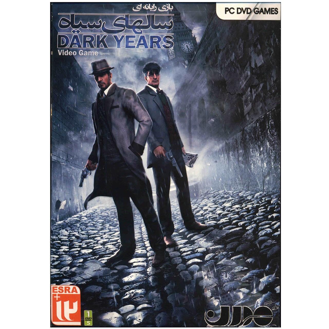 بازی کامپیوتری سالهای سیاه