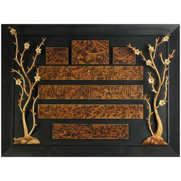 تابلو معرق چوب طرح برجسته درخت و آیت آلکرسی