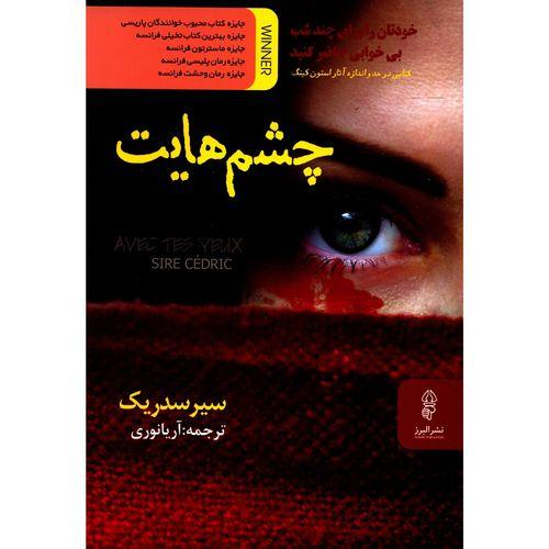 کتاب چشم هایت اثر سیر سدریک