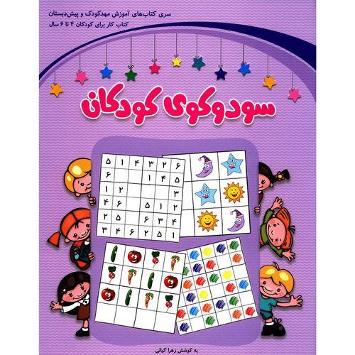 کتاب سودوکوی کودکان اثر زهرا کیانی