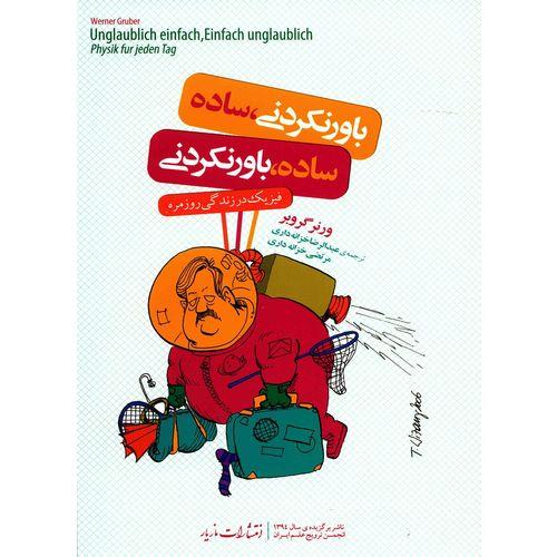 کتاب باورنکردنی، ساده، ساده، باورنکردنی اثر ورنر گروبر
