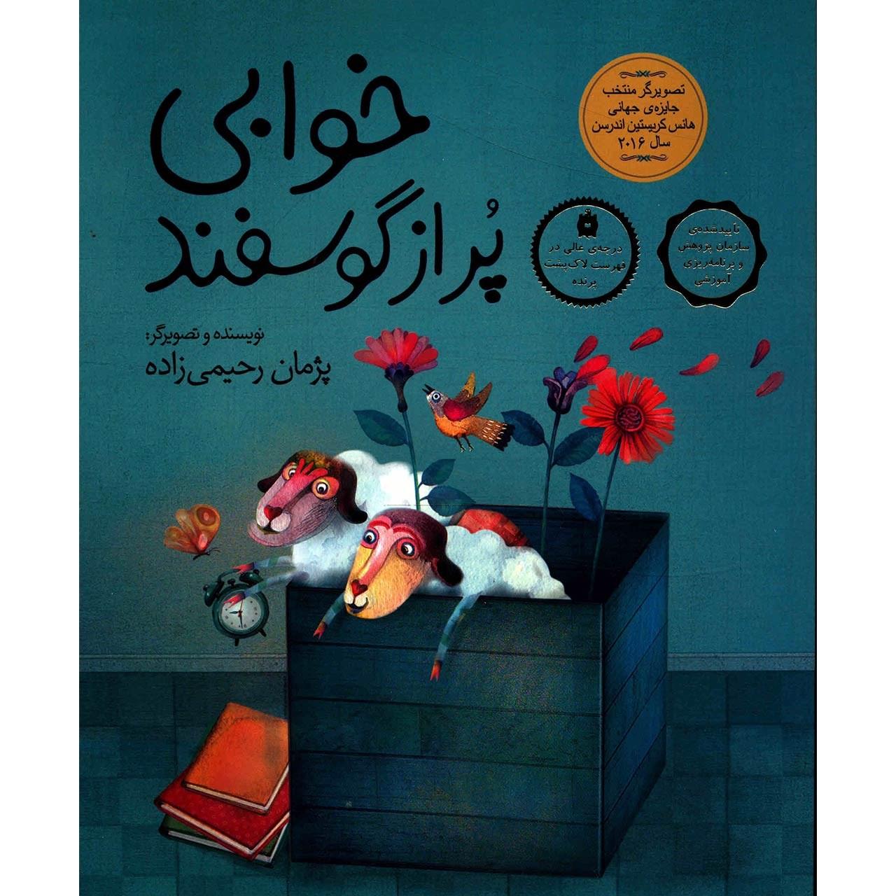 کتاب خوابی پر از گوسفند اثر پژمان رحیمی زاده - شومیز