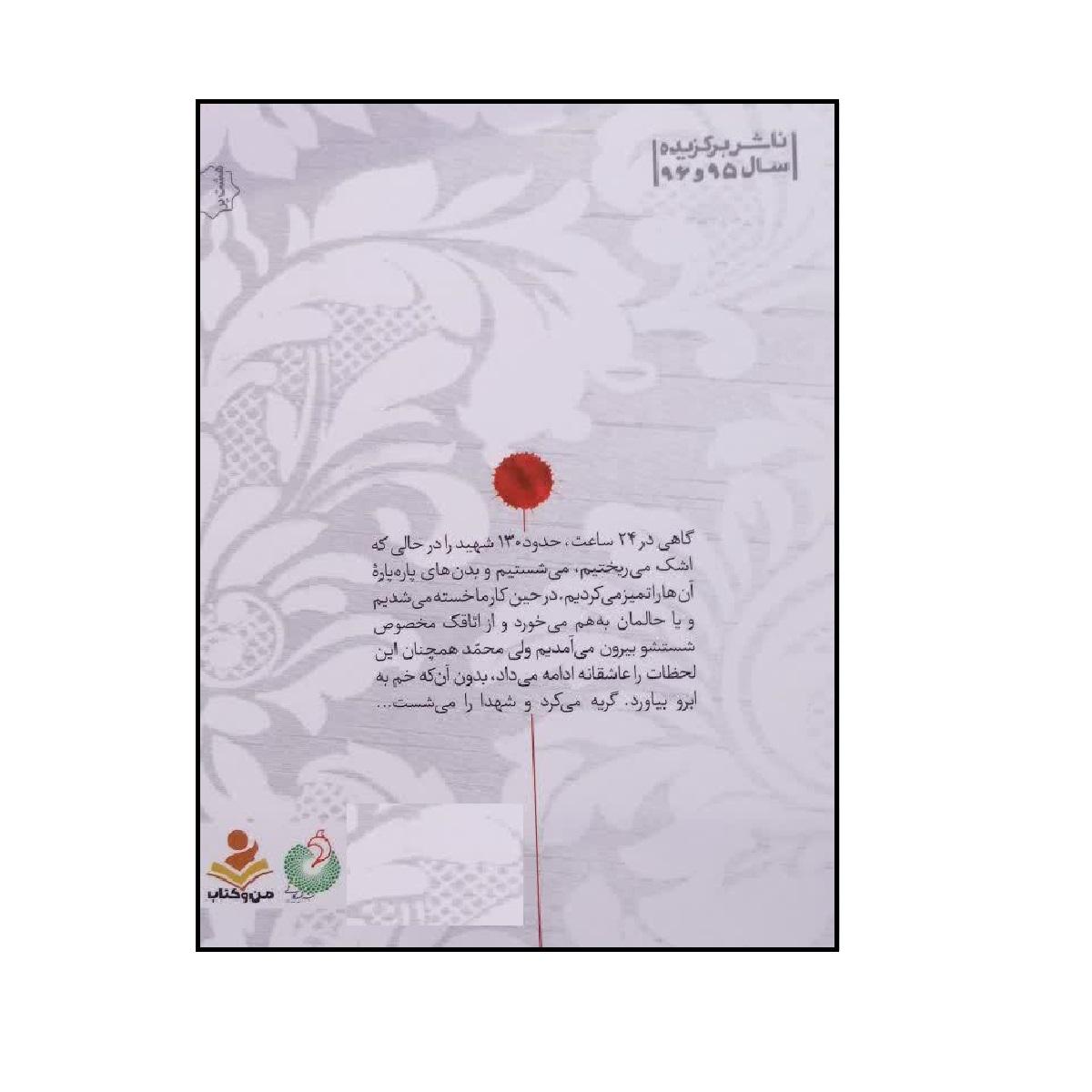 کتاب لحظه های عاشقی اثر آذر همتی انتشارات شهید کاظمی