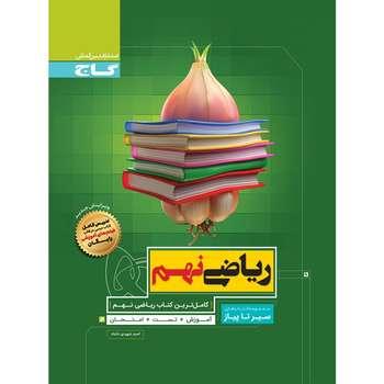 کتاب ریاضی نهم سری سیر تا پیاز اثر احمد شهیدی دلشاد انتشارات بین المللی گاج